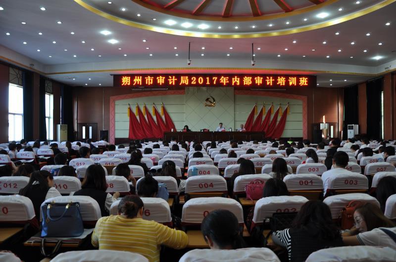 朔州市审计局举办2017年内审培训会