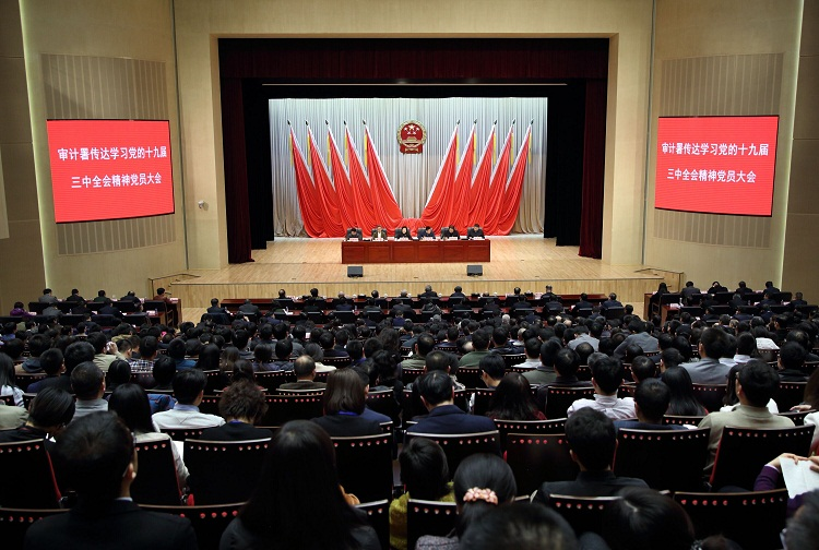 审计署召开党员大会传达学习党的十九届三中全会精神