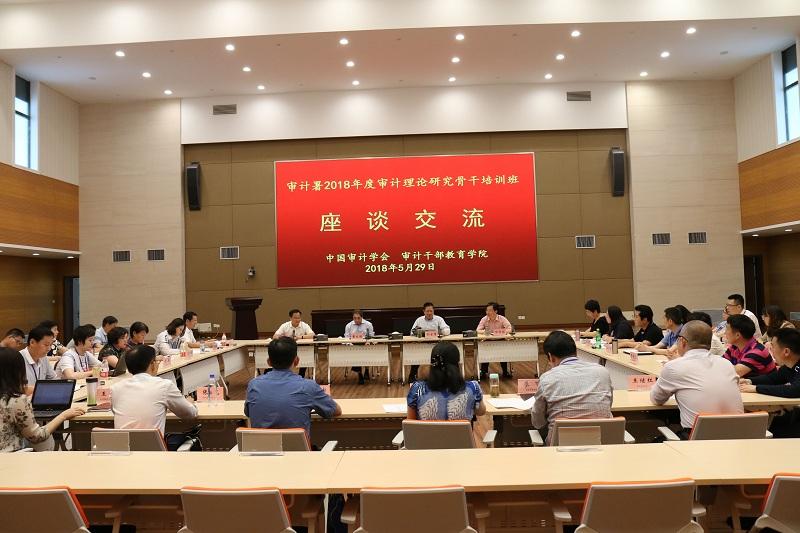 中国审计学会举办2018年度审计理论研究骨干培训班