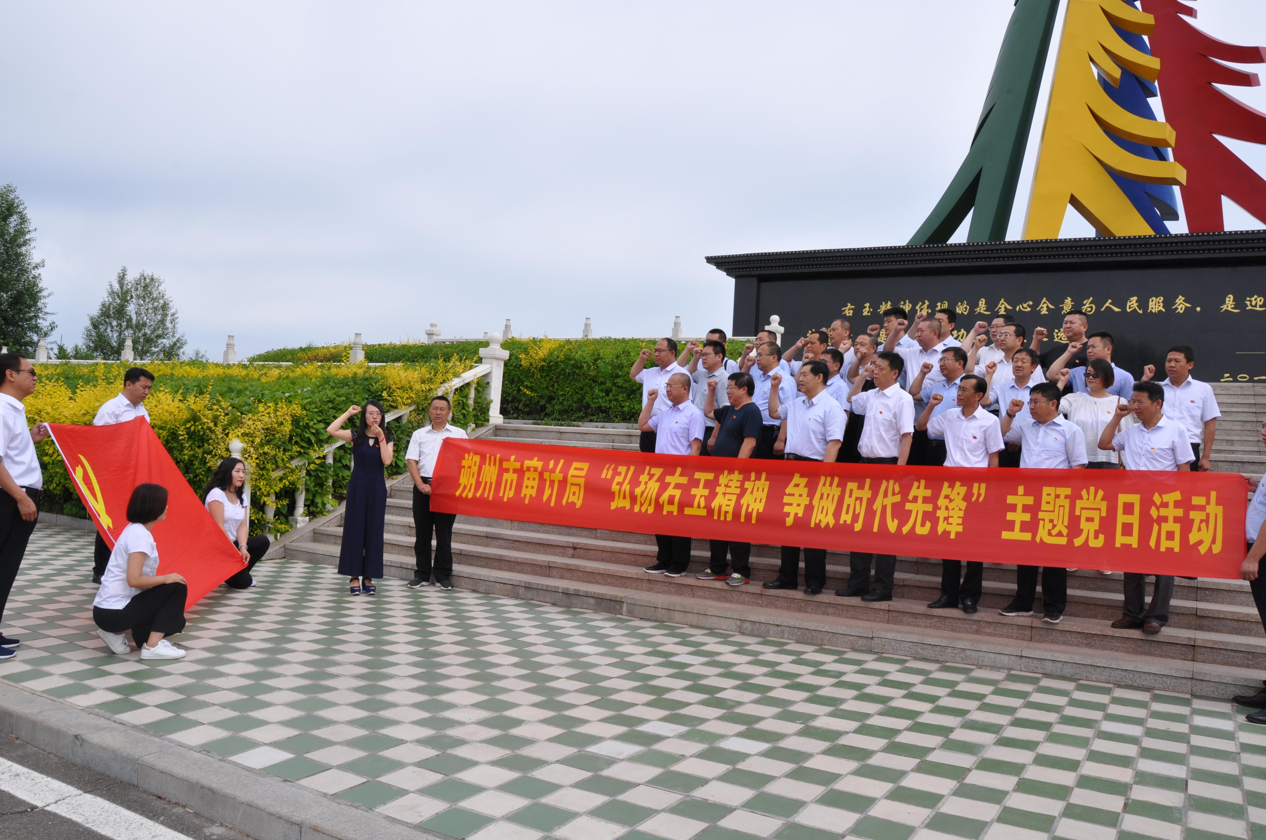 """朔州市审计局""""七一""""主题党日活动"""