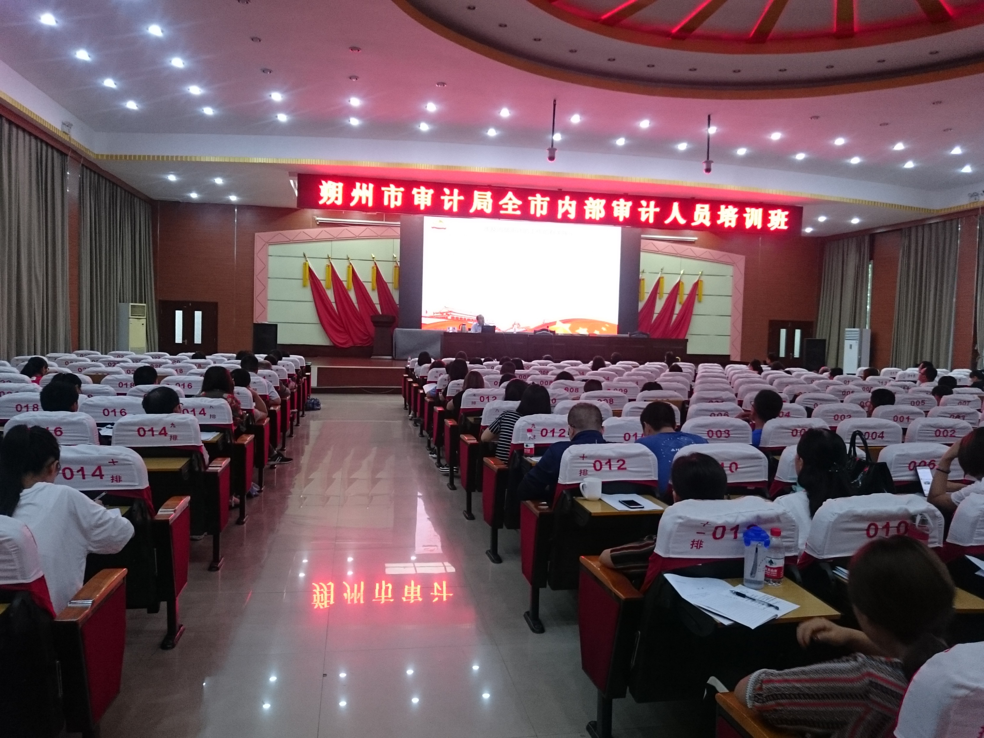 朔州市审计局组织全市内部审计人员培训