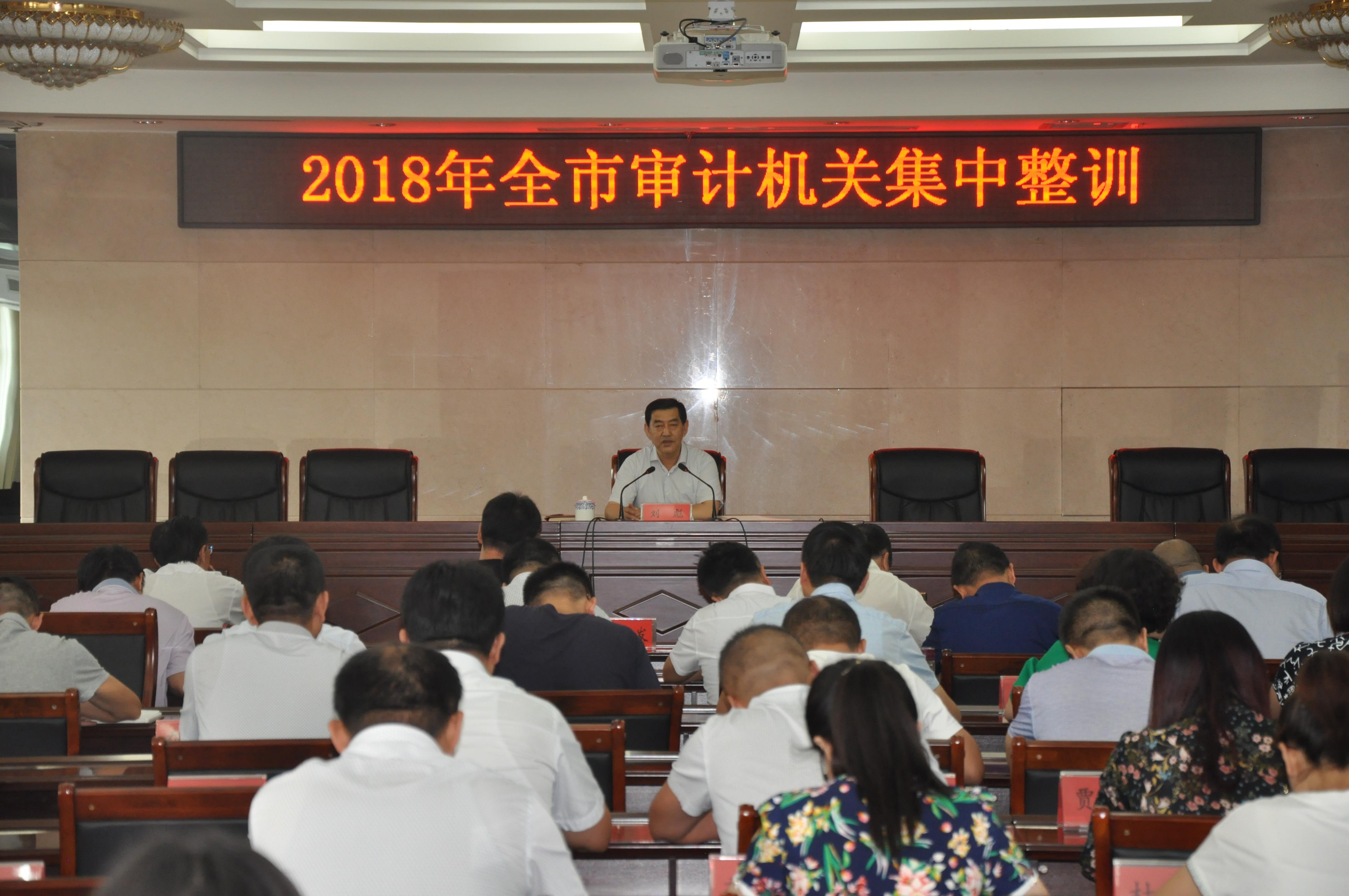 朔州市审计局开展2018年度集中整训