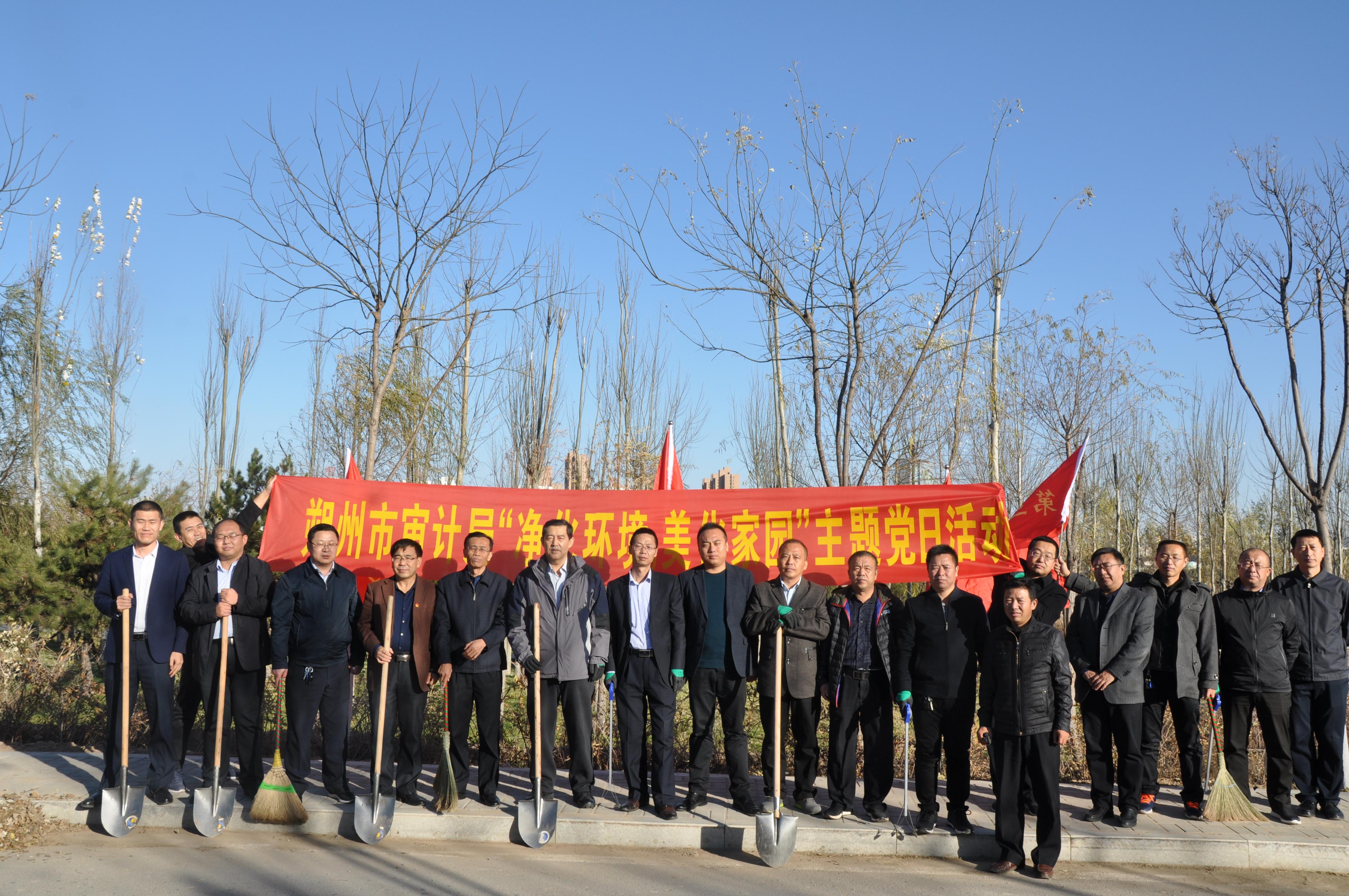 """朔州市审计局""""净化环境,美化家园""""主题党日活动"""