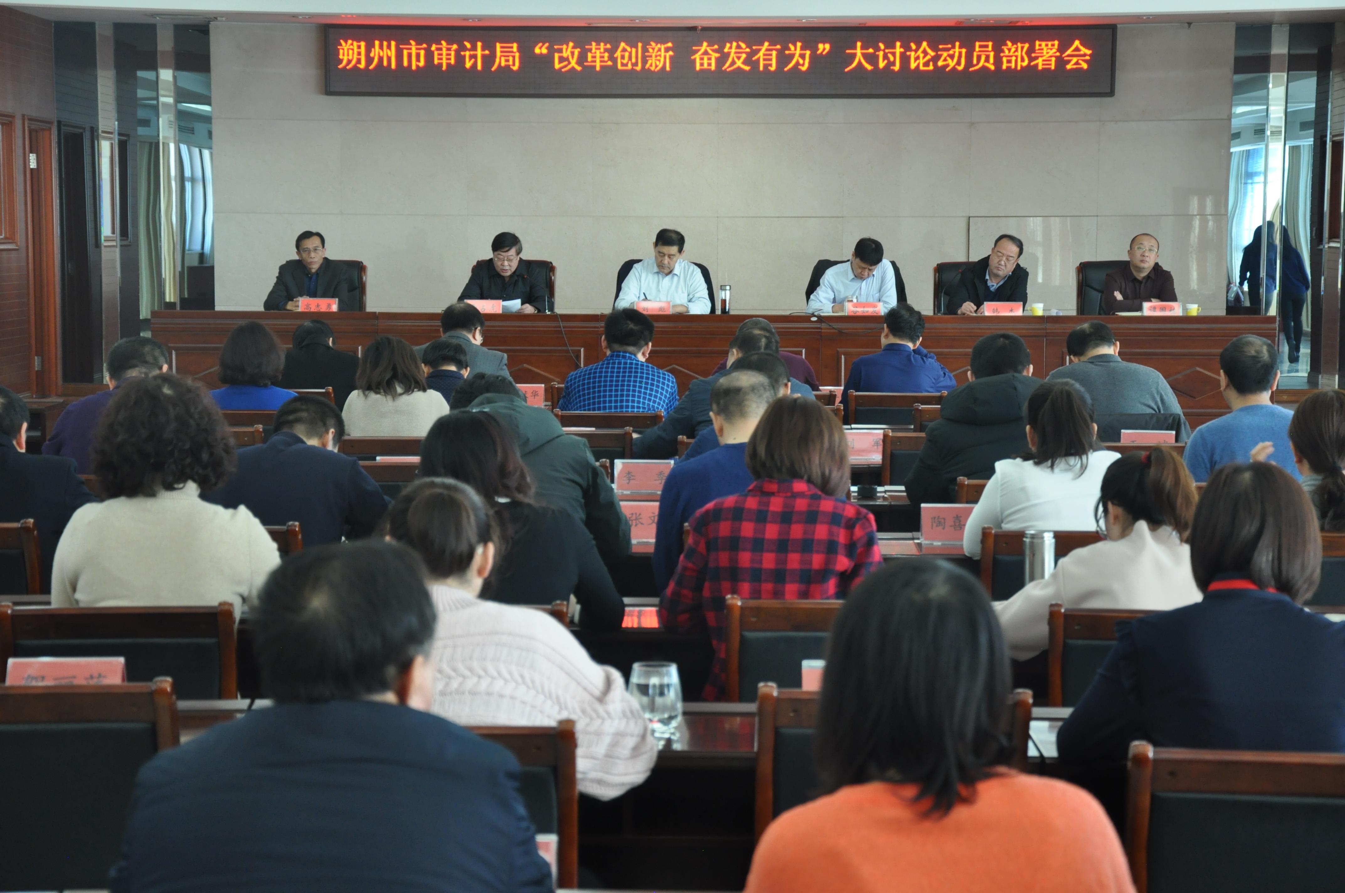 """朔州市审计局召开""""改革创新,奋发有为""""大讨论动员部署会"""