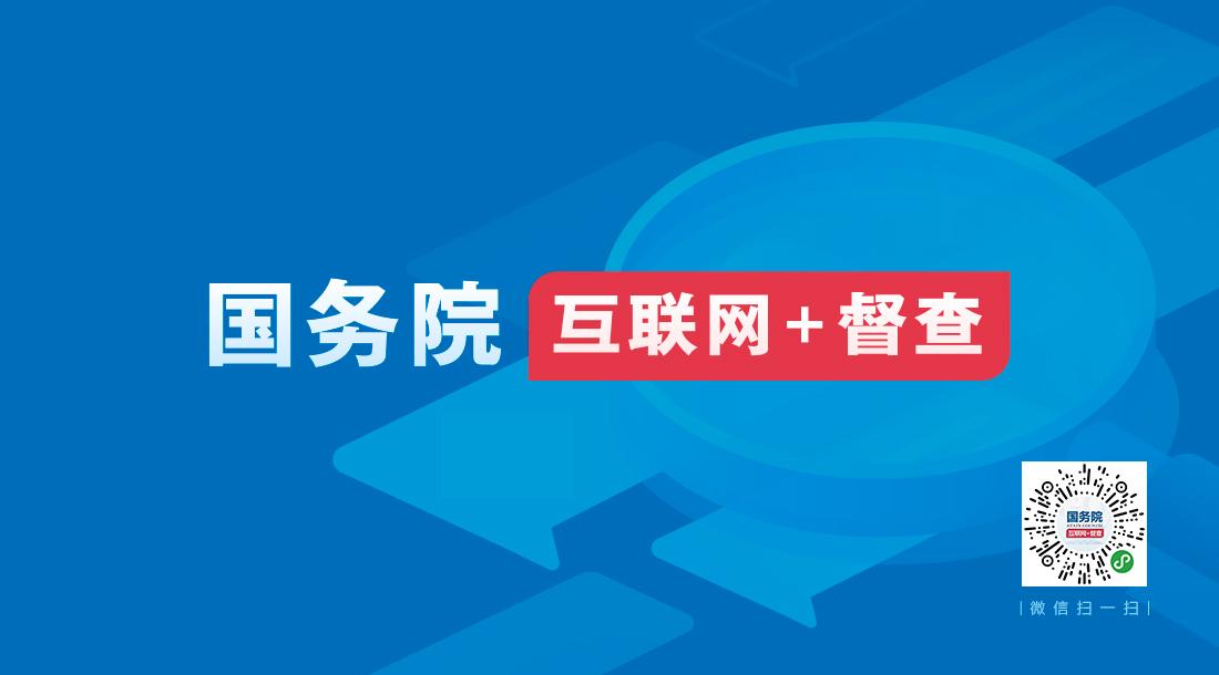 """国务院""""互联网+督查""""平台开通"""
