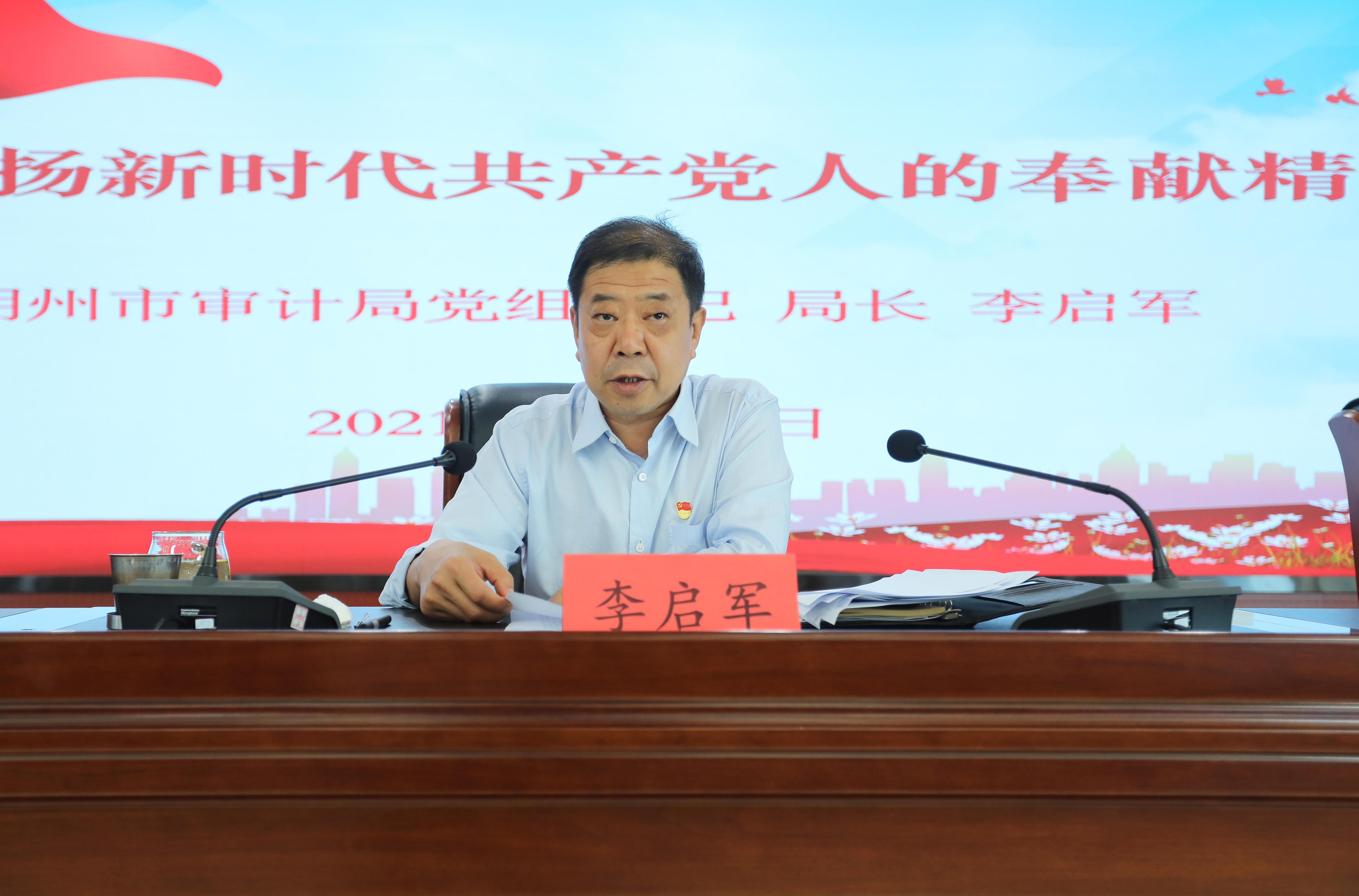 朔州市审计局党组书记、局长李启军为全市审计干部讲党课